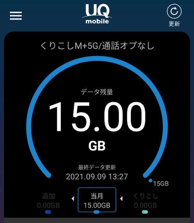 UQモバイル 5Gデータ残量