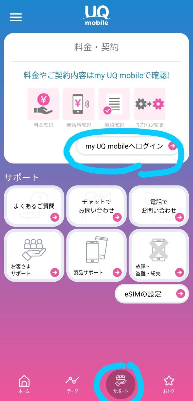 UQモバイルからYouTube Premium申し込みその1