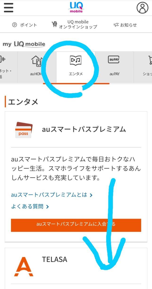 UQモバイルからYouTube Premium申し込みその2