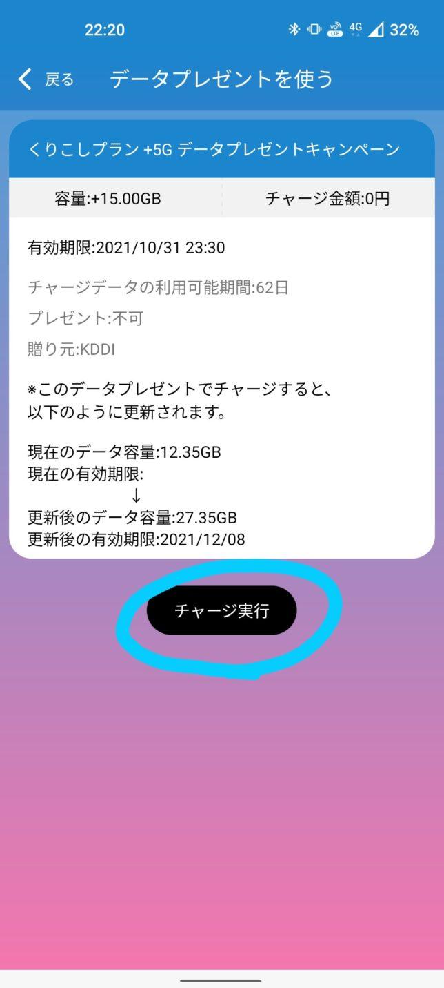 UQモバイル データプレゼント その4