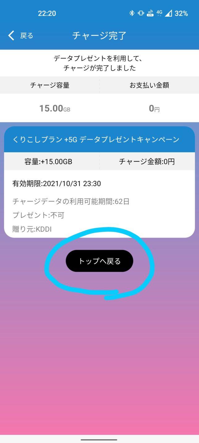 UQモバイル データプレゼント その5