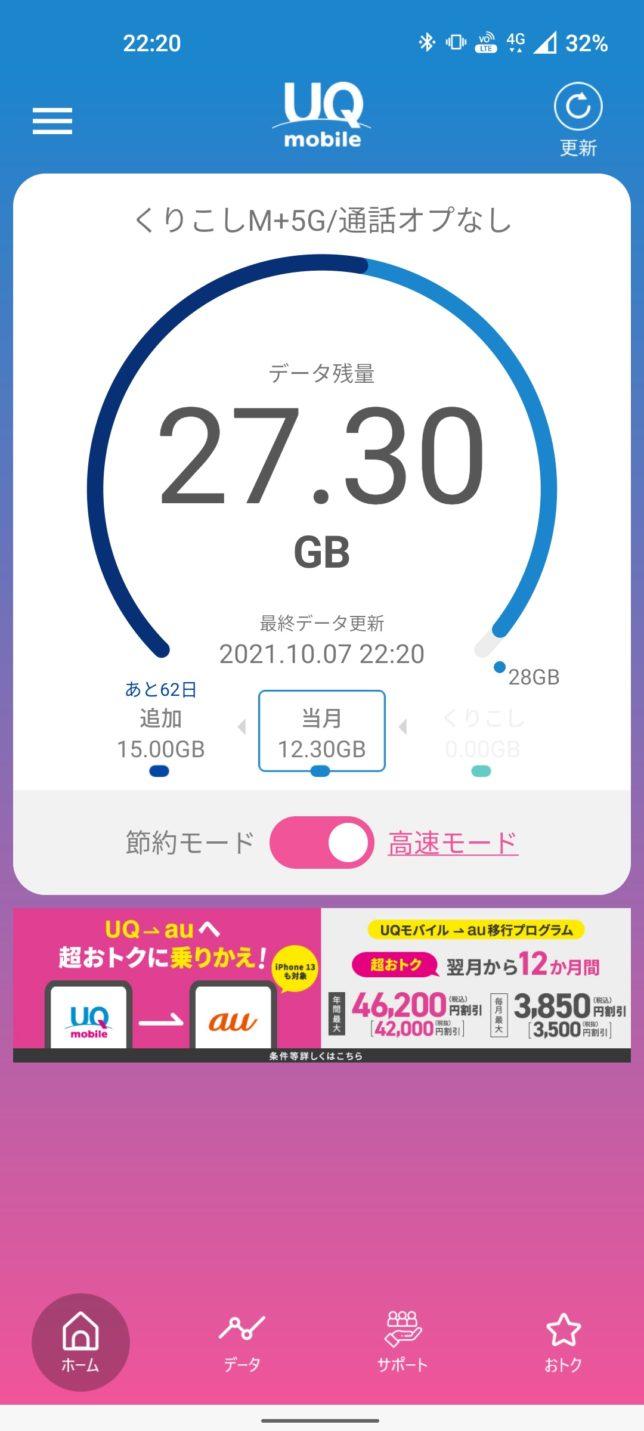 UQモバイル データプレゼント その6